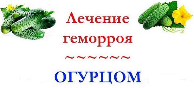 Лечение геморроя огурцом: метод доктора Попова