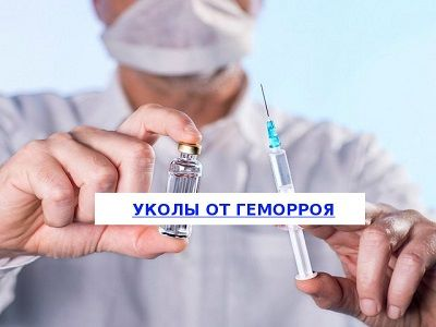 Уколы от геморроя для лечения, какие препараты применяют